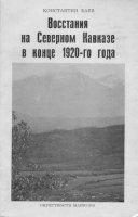 Книга Восстания на Северном Кавказе в конце 1920-го года