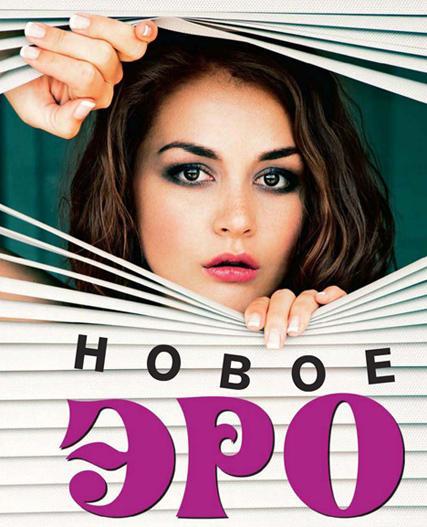 Allie Haze / Элли Хейз в роли Эмманюэль на фотографиях Ellen von Unwerth в журнале GQ Россия, июль 2012