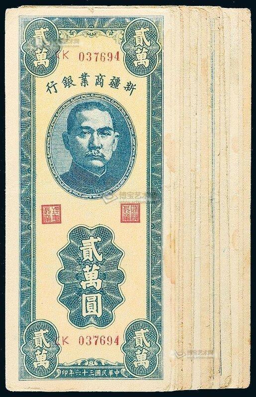 Китай, 20000 юаней, 1947