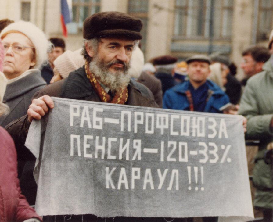 32. Пенсионеры протестуют