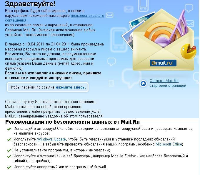 рассылка писем с целью кражи паролей к почте
