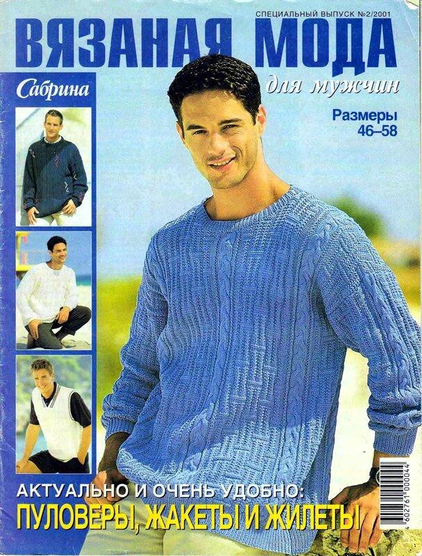 Журнал вязание мужских свитеров