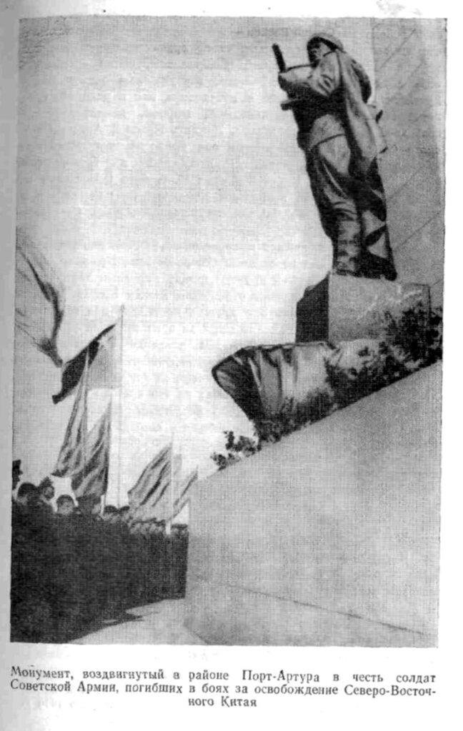 Порт-Артур. Монумент в честь советских воинов