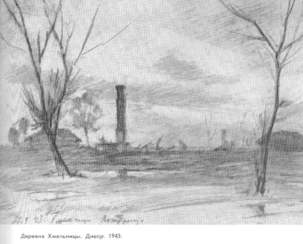 С.Уранова. Деревня Хмельницы. Днепр. 1943
