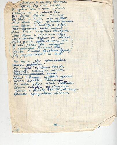О своих чувствах бесхитростно пишет паренек-самородок 20 лет!!!! 1959 год. Ракета летит на Луну!