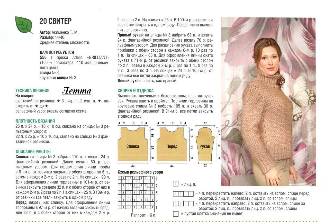 Схема вязания кофты без швов 74