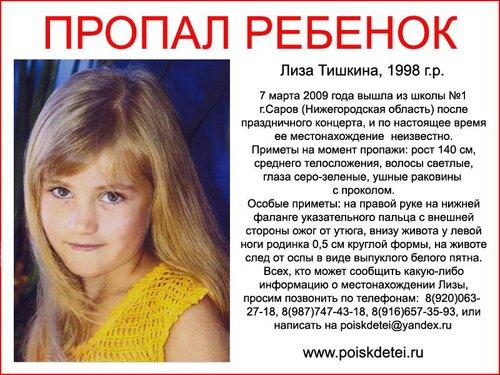 Саров - Лиза Тишкина, 1998 г.р.