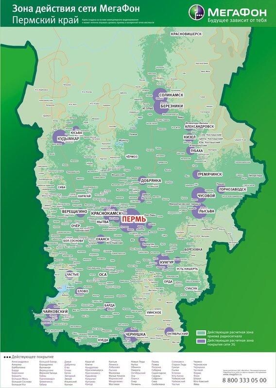 Megafon 3G Карта Покрытия