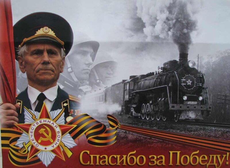 Плакат к 9 мая на станциях электричек