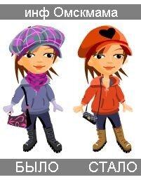 инф Омскмама меняет зимнюю одежду на весеннюю