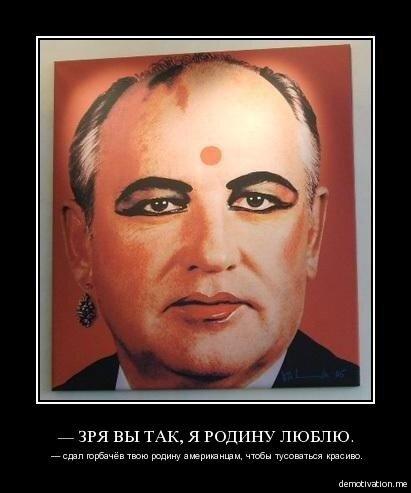 пидарас Горбачёв