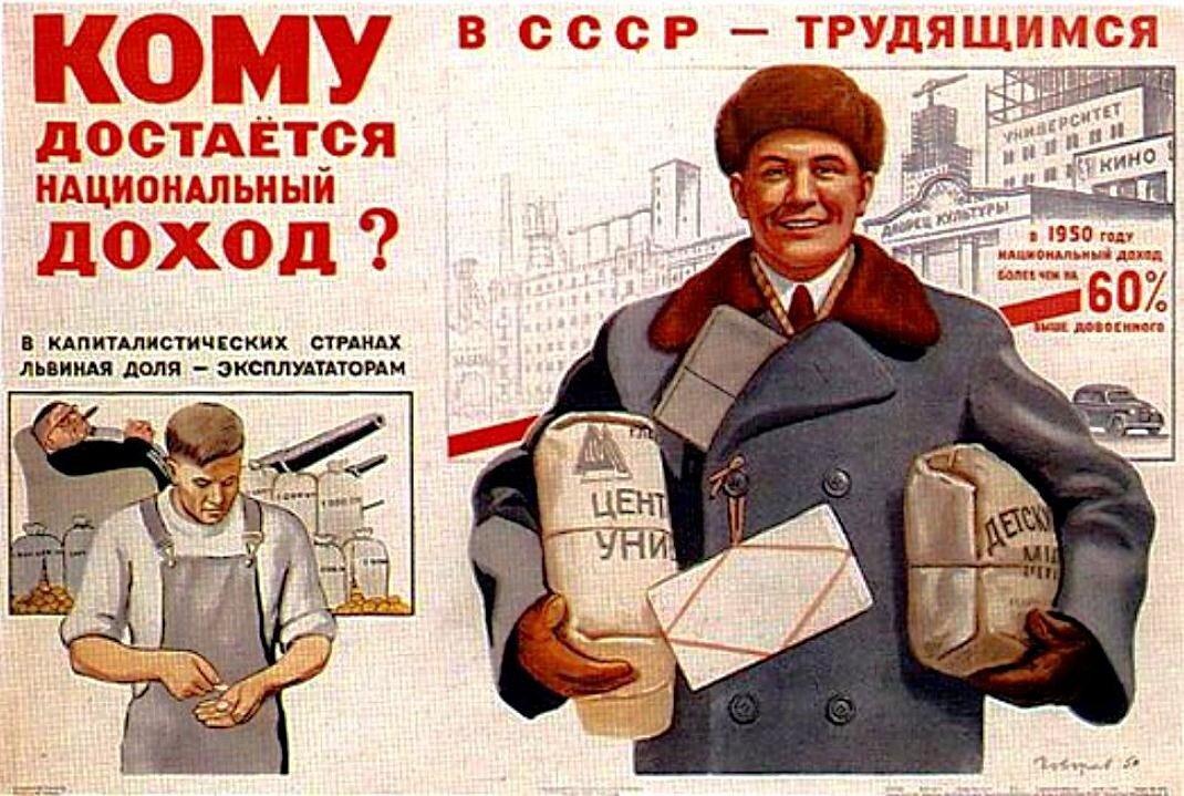 Говоров, Кому достается национальный доход? В СССР - трудящимся В капиталистических странах львиная доля - эксплуататорам. 1950 год.