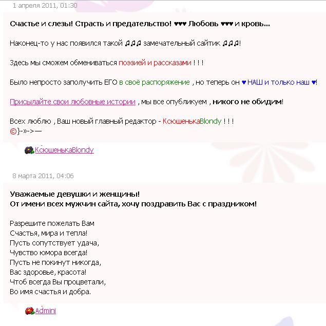 Злодейство от КсюшенькаBlondy