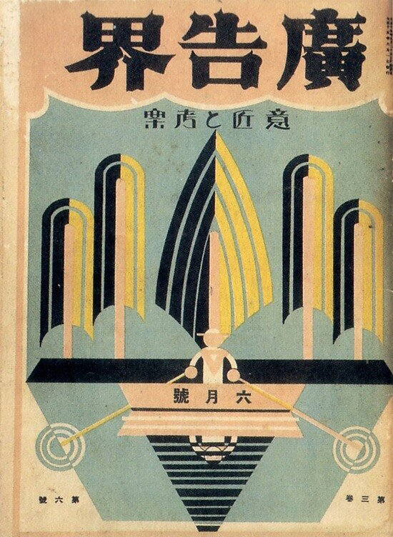 "Japanese graphic design from the 1920-30s.""The Advertising World"" magazine cover, 1926"