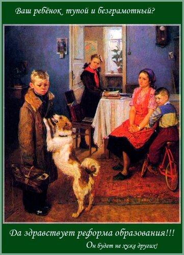 Знал бы автор картины Федор Павлович Решетников