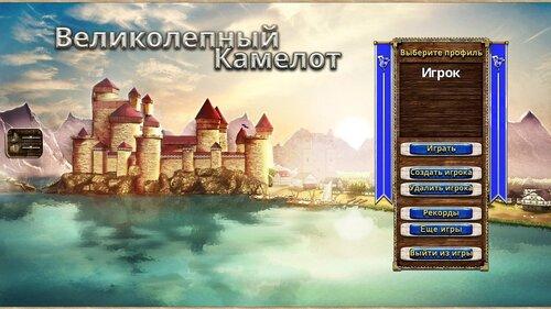 Великолепный Камелот | Camelot Deluxe (Rus)