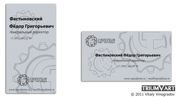 личная визитка нпо альпиния