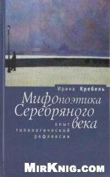 Книга Мифопоэтика Серебряного века. Опыт топологической рефлексии