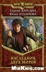 Книга Наследник Двух Миров