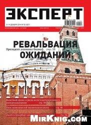 Журнал Эксперт №50 2014