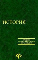 Книга История, Самыгин П.С., Беликов К.С., Бережной С.Е., 2007