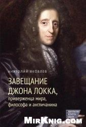 Книга Завещание Джона Локка, приверженца мира, философа и англичанина