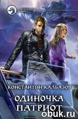 Книга Калбазов Константин - Одиночка. Патриот