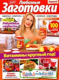 Журнал Дарья. Спецвыпуск № 19 2015. Любимые заготовки