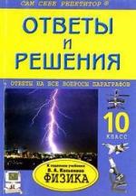 Книга ГДЗ - Физика 10 класс - Касьянов В.А.
