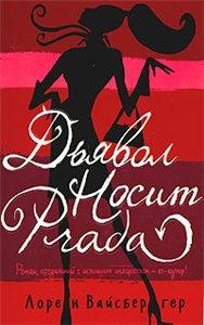 Книга Лорен Вайсбергер - Дьявол носит Prada (Аудиокнига)