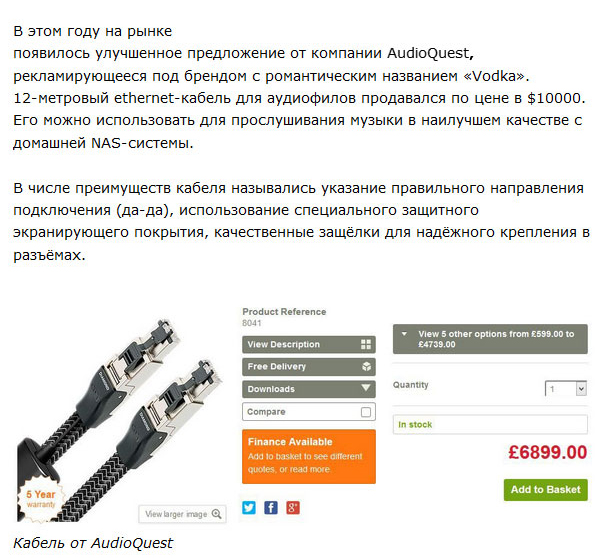 Из чего состоит аудиофильский ethernet-кабель за 10 000 долларов