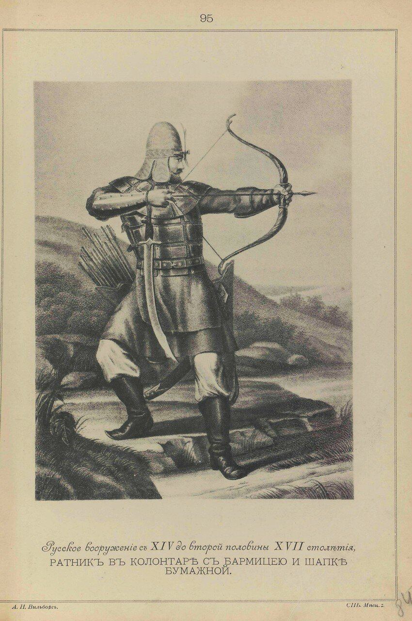 95. Русское вооружение с ХIV до второй половины ХVII столетия. Ратник в колонтаре с бармицею и шапке бумажной