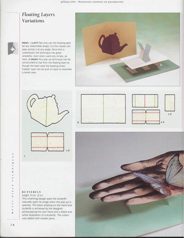 Идеи из бумаги своими руками объемные книжки открытки, деревянная свадьба