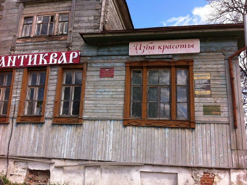 """Парикмахерская """"Изба красоты"""""""