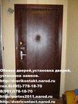 обивка дверей,оклейка перетяжка дверей,обивка двери,обшивка дверей,обивка входных дверей,