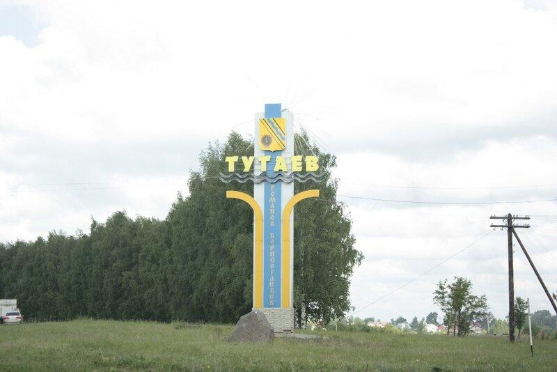 Тутаев или Романов-Борисоглебск?