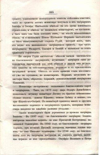 <a href='http://img-fotki.yandex.ru/get/5806/kostroma-archive.9/0_59427_228dd018_orig.jpg'>Явление и чудеса Смоленской иконы Божией Матери, называемой Игрицкою</a>