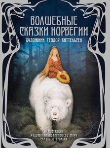 Книга «Волшебные сказки Норвегии»