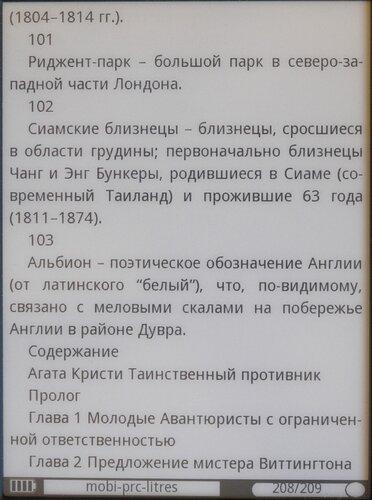 Gmini MagicBook M61 - чтение текста в формате mobi