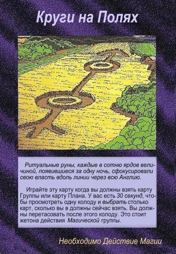 Карты Иллюминати. Новый Мировой Порядок