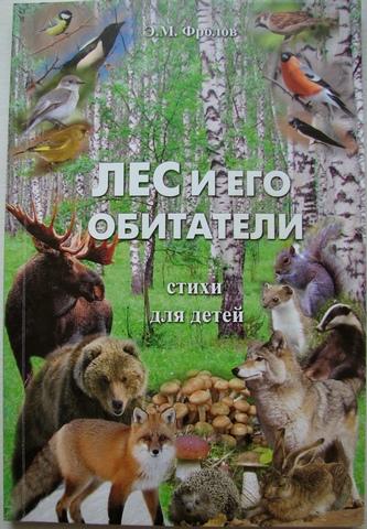Книга Фролова Э.М.