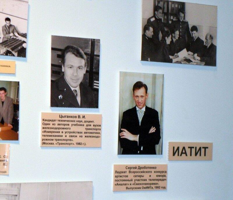 Сергей Дроботенко учился в ОмИИТе