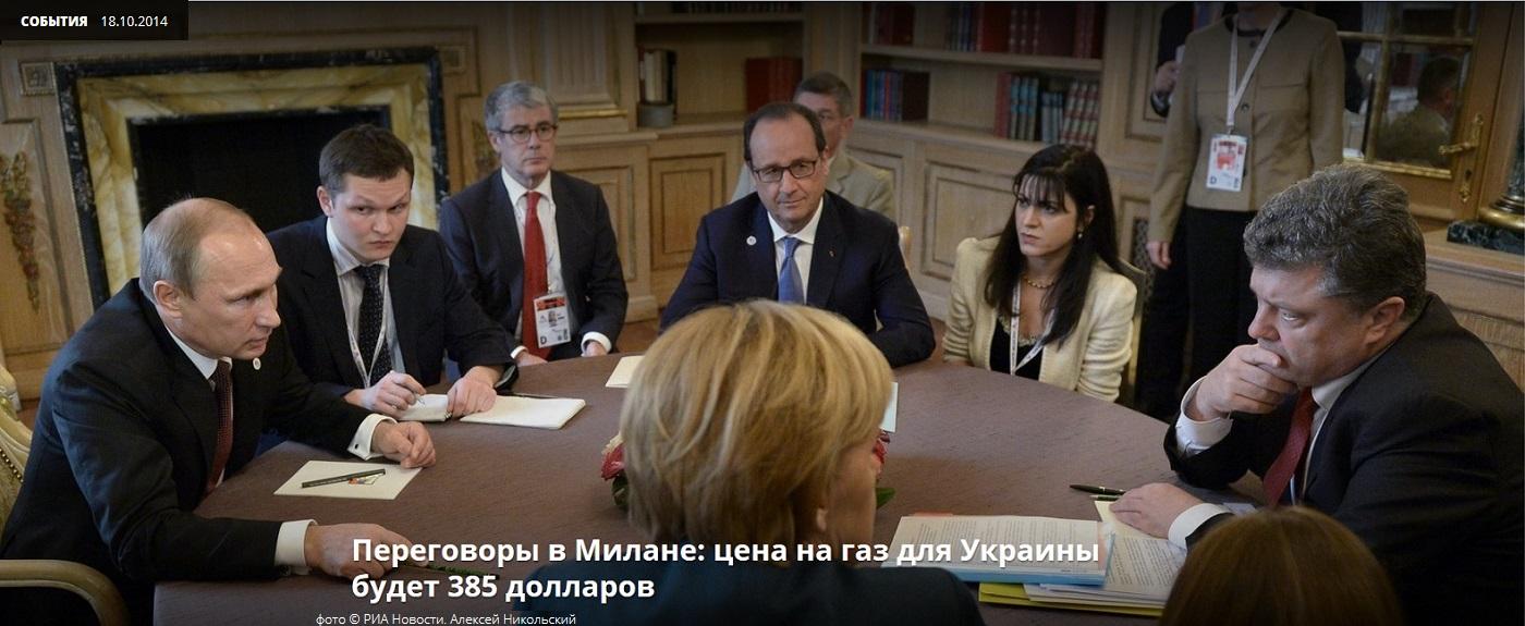 Путин и Порошенко на переговорах в Милане