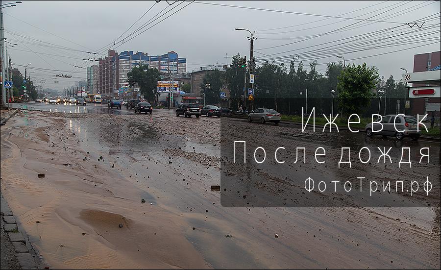 Удмуртия, Ижевск, потоп, ливень, 5 июля, жж, в блоге Алексея Соломатина