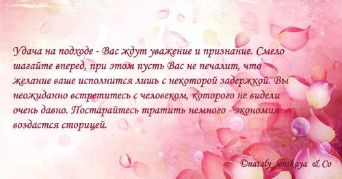 Розовые лепестки ...