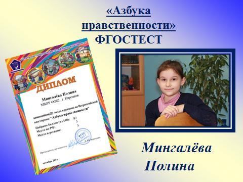 Мингалева 1.png