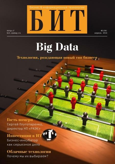 Книга Журнал: БИТ №3 (апрель 2014)