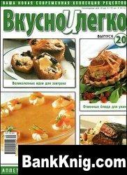 Журнал Вкусно и легко № 20