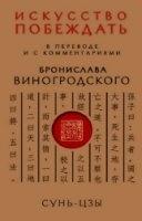 Книга Искусство побеждать. В переводе и с комментариями Бронислава Виногродского
