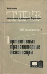Книга Портативные транзисторные телевизоры